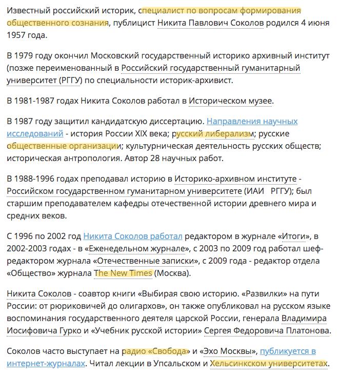 Ельцин Центр в контексте технологий цветных революций