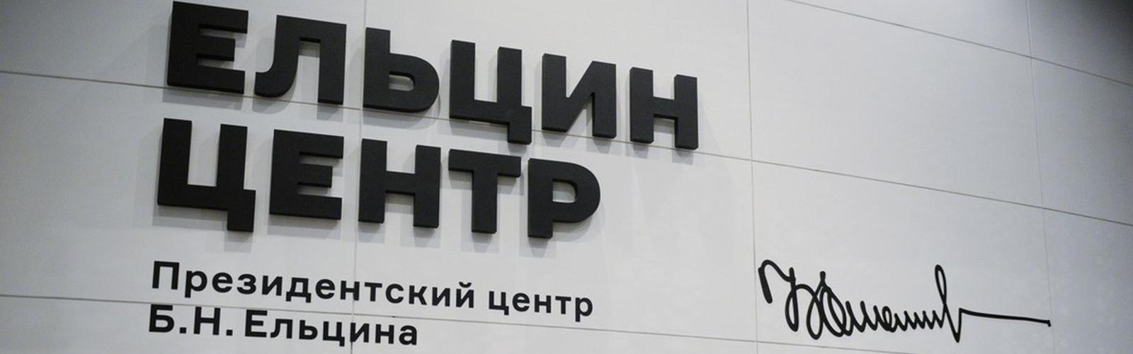 Обзор антироссийских мероприятий в Ельцин Центре в начале 2020 года