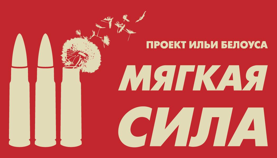 "Проект ""Мягкая сила"""