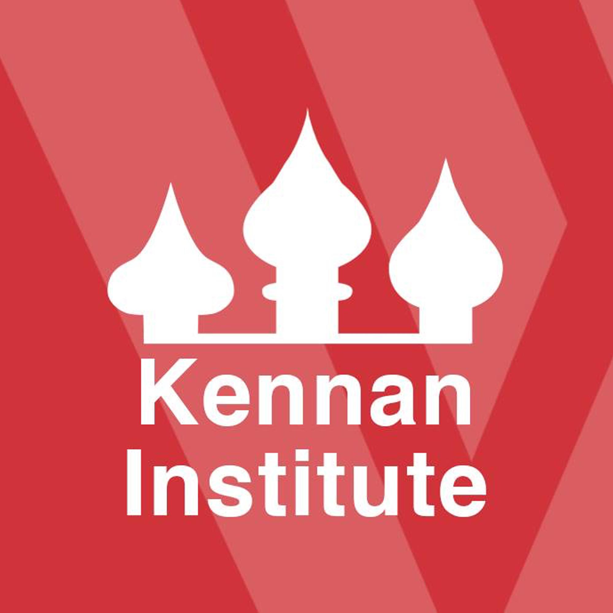 Институт Кеннана (Kennan Institute for Advanced Russian Studies)