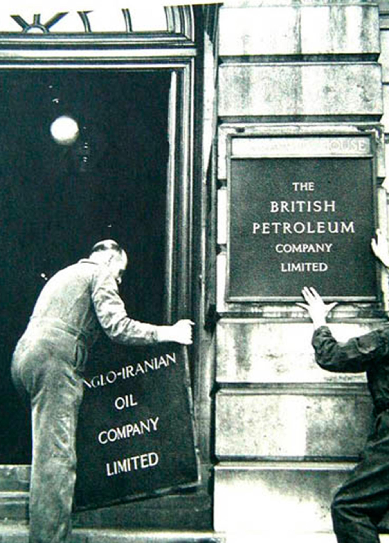 «Англо-иранская компания» переименовывается в «Бритиш Петролеум», 1954 год