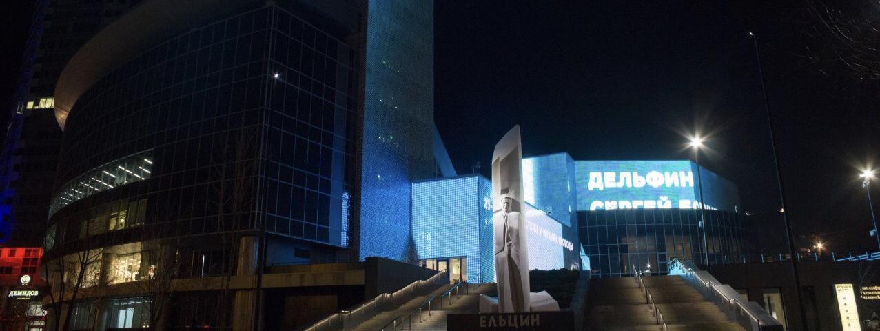В Ельцин Центре проходит фестиваль свободы имени 90-х