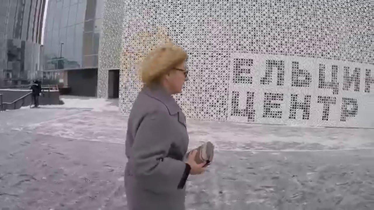 Вопрос директору Ельцин Центра