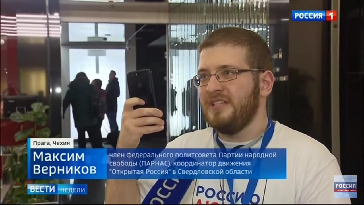 Форум «Россия вместо Путина» в репортажах «России» и РЕН-ТВ