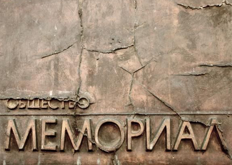 Международное историко-просветительское, благотворительное и правозащитное общество «Мемориал»