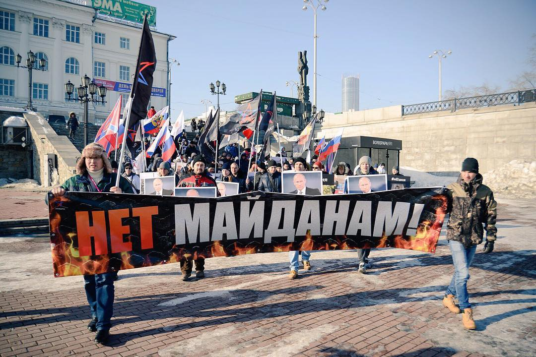 Митинг «Нет майданам»