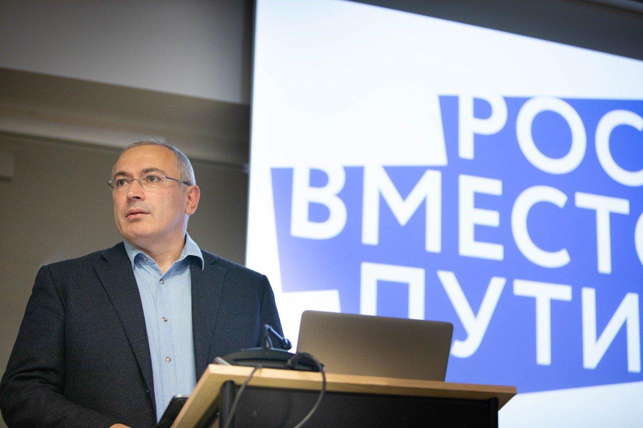 Ходорковский проводит в Чехии форум «Россия вместо Путина»