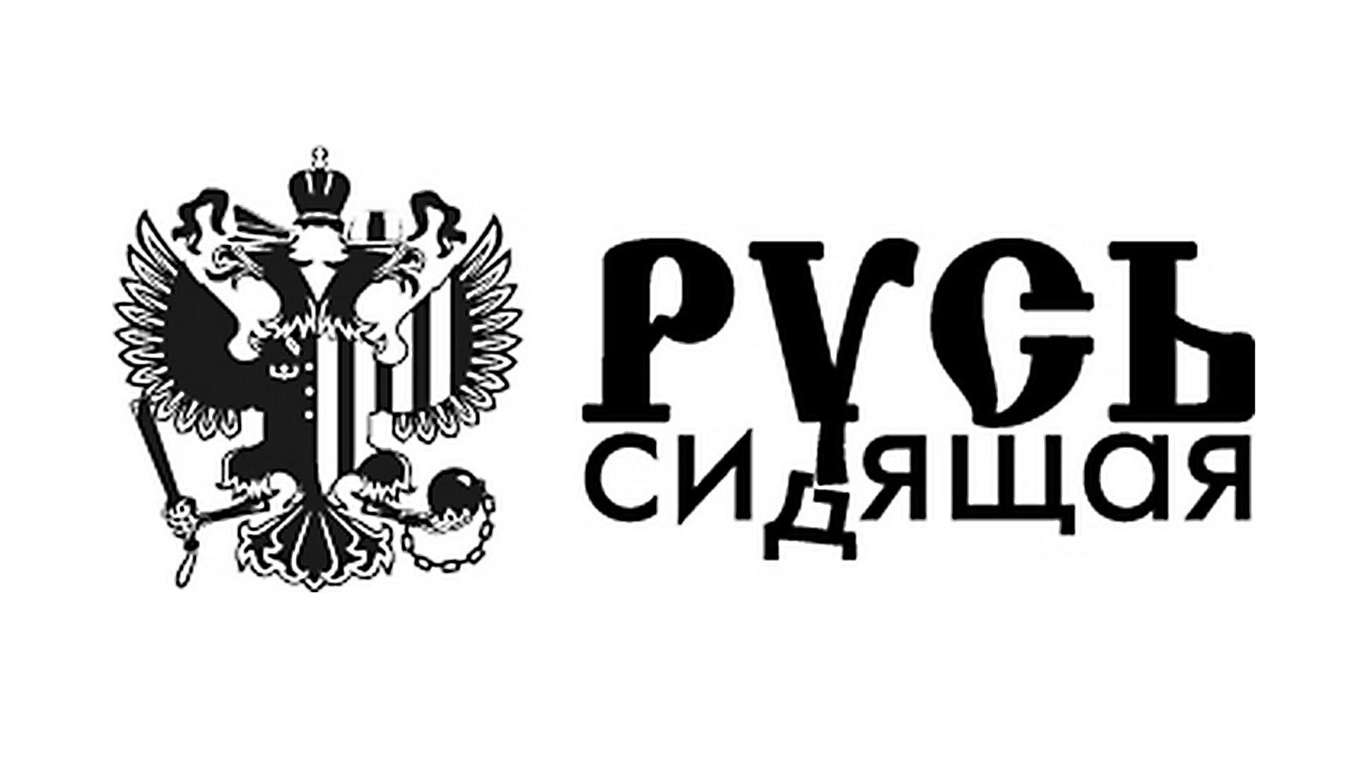 Русь Сидящая (иностранный агент)