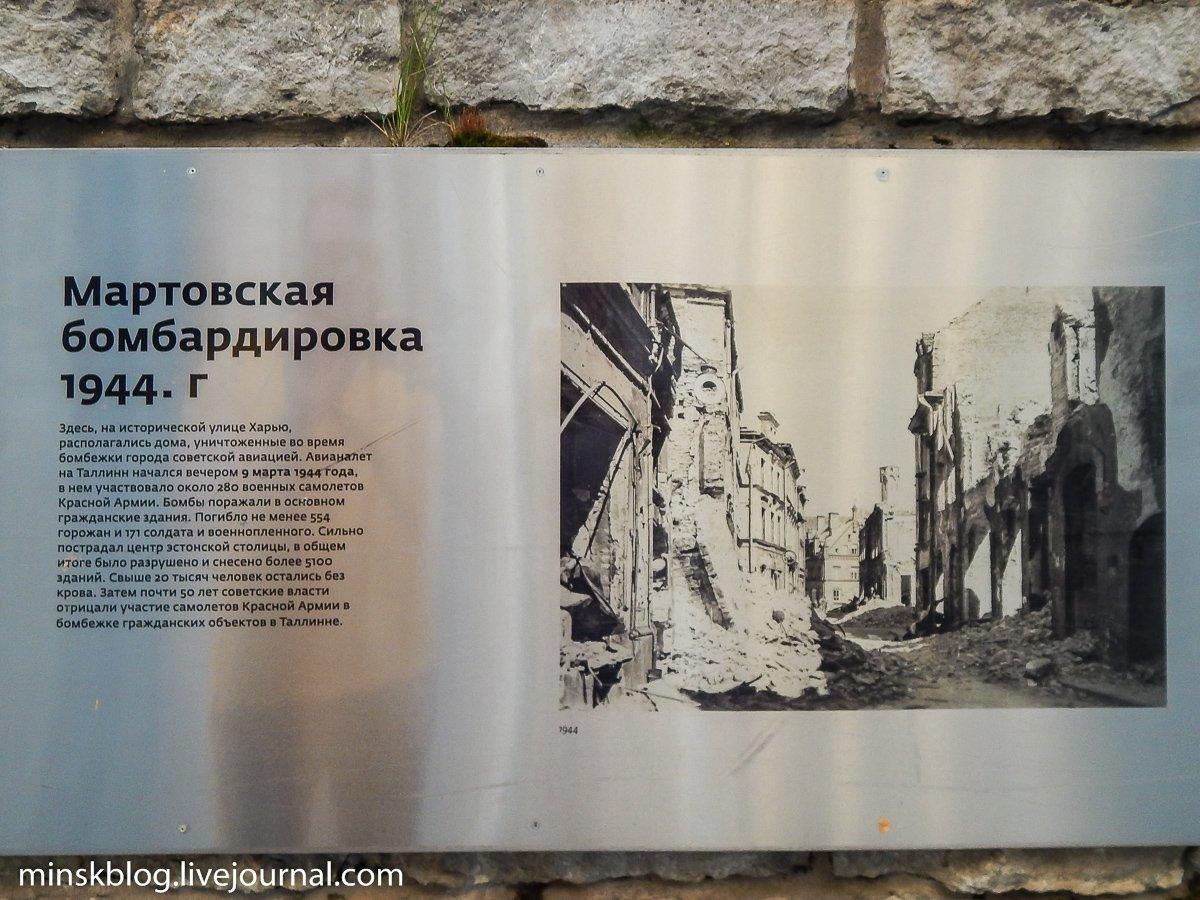 Табличка в Таллине