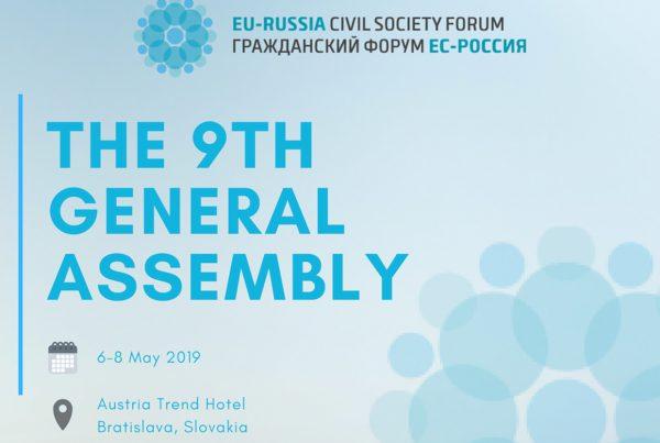 Девятое общее собрание Форума гражданского общества ЕС-Россия - сети некоммерческих организаций (НКО) из РФ и Евросоюза #GABratislava
