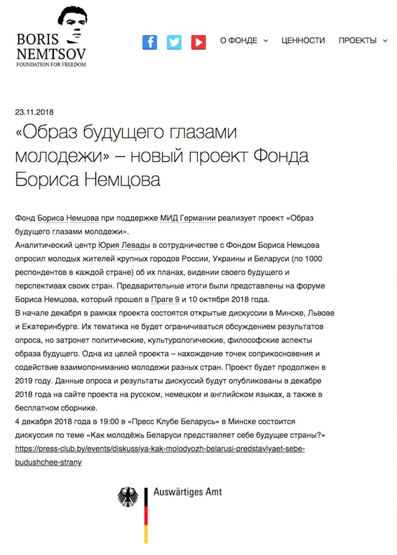 Новый проект Фонда Бориса Немцова за Свободу «Образ будущего глазами молодежи»
