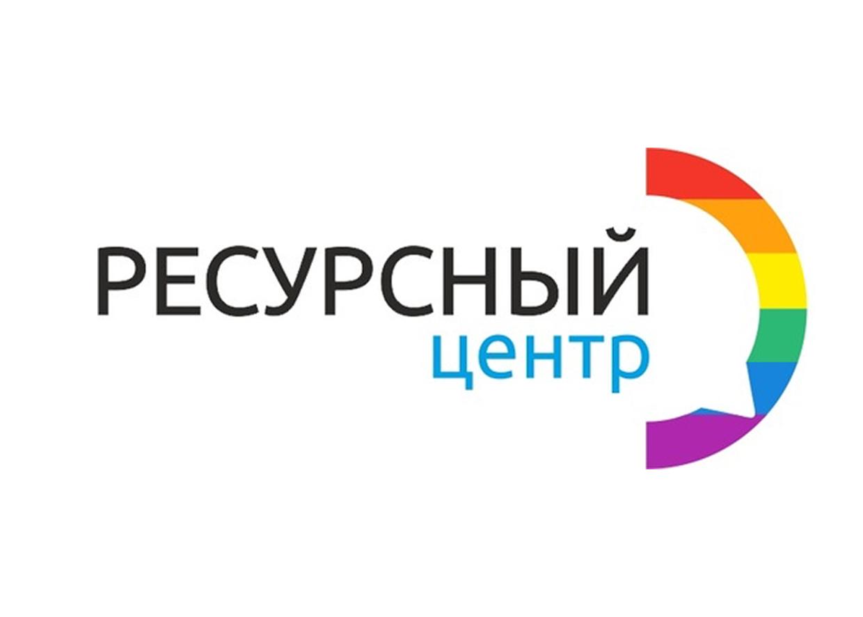 Региональный ресурсный центр ЛГБТ в Свердловской области