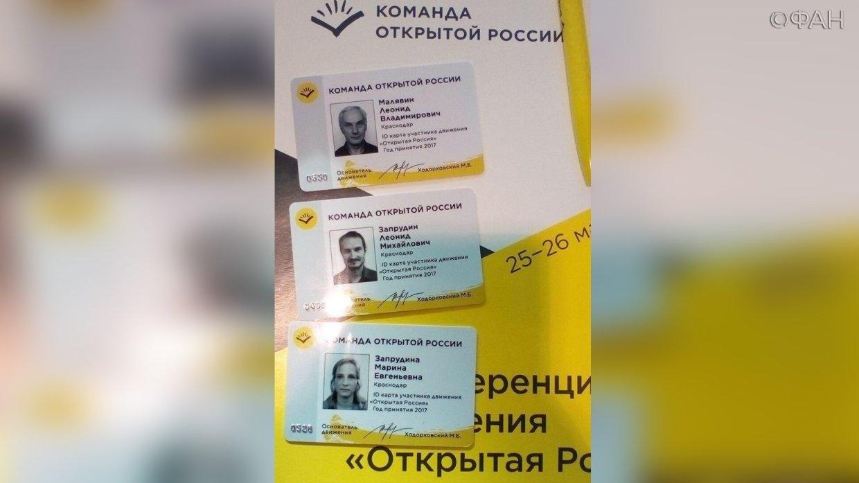 У активистов «Открытой России» нашли коробку с сильнодействующим наркотиком