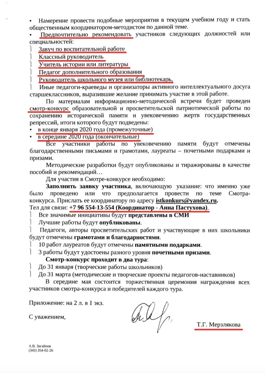 Свердловский омбудсмен Мерзлякова поручила уральским школам изучать «политические репрессии»