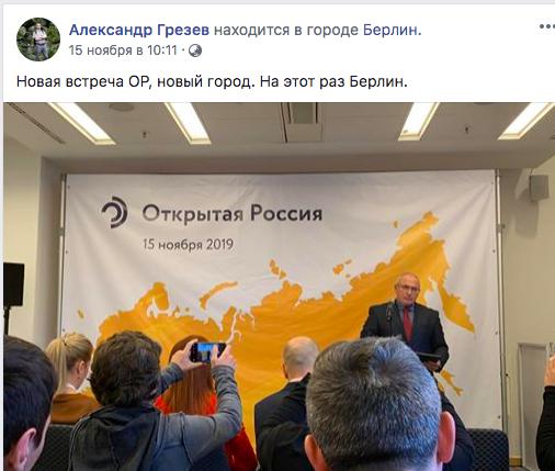 Александр Грезев (Ассоциация