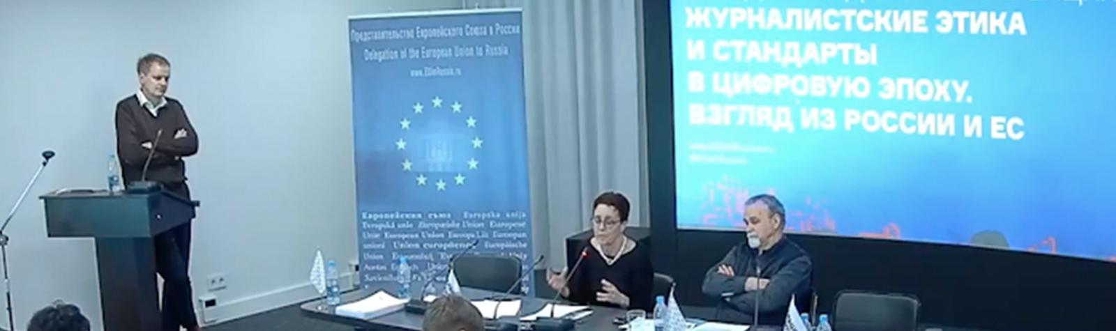 В Ельцин Центре прошла антироссийская конференция представительства ЕС в России