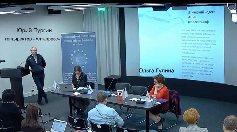 Ольга Гулина и Юрий Пургин на антироссийской конференции