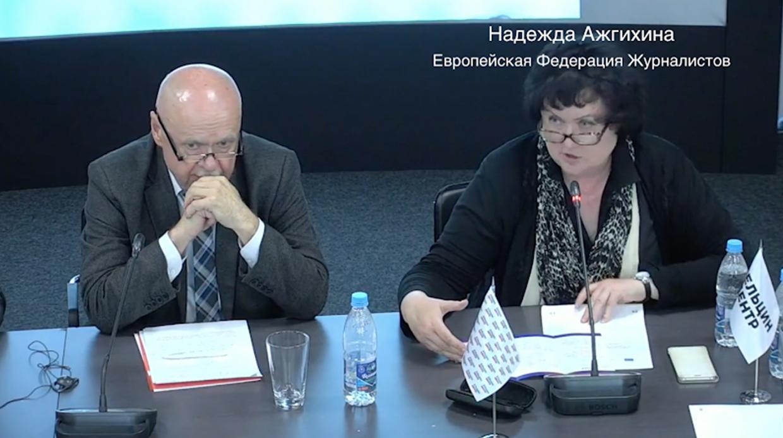 Борис Лозовский и Надежда Ажгихина на антироссийской конференции