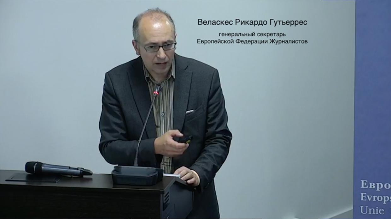 Веласкес Рикардо Гутьеррес на антироссийской конференции
