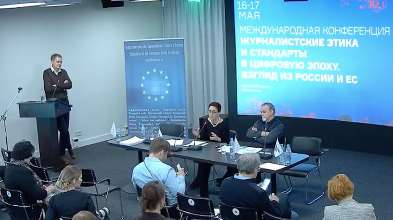 Антироссийская конференция