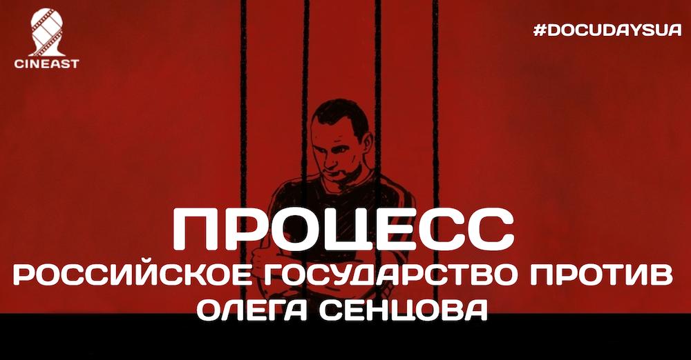 askold kurov process rossijskoe gosudarstvo protiv olega sencova