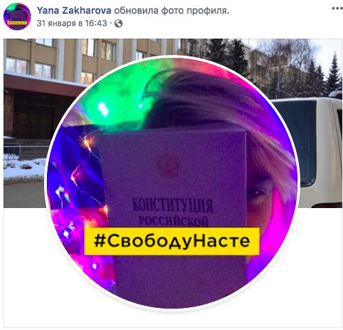 Аватары в поддержку активистки