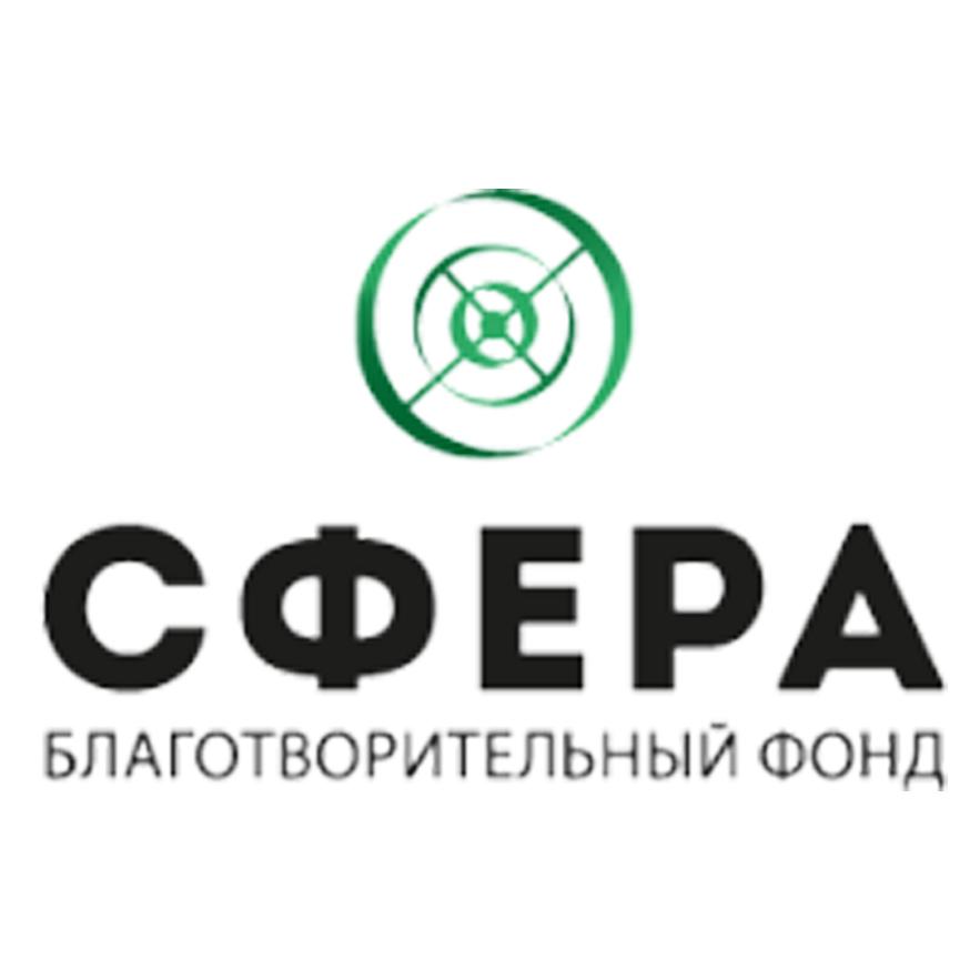 Благотворительный фонд социально-правовой помощи «Сфера»