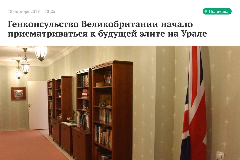 """Британская обменная программа """"Chevening"""""""