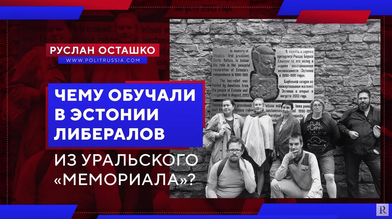 Чему обучали в Эстонии либералов из уральского «Мемориала»? (Руслан Осташко)