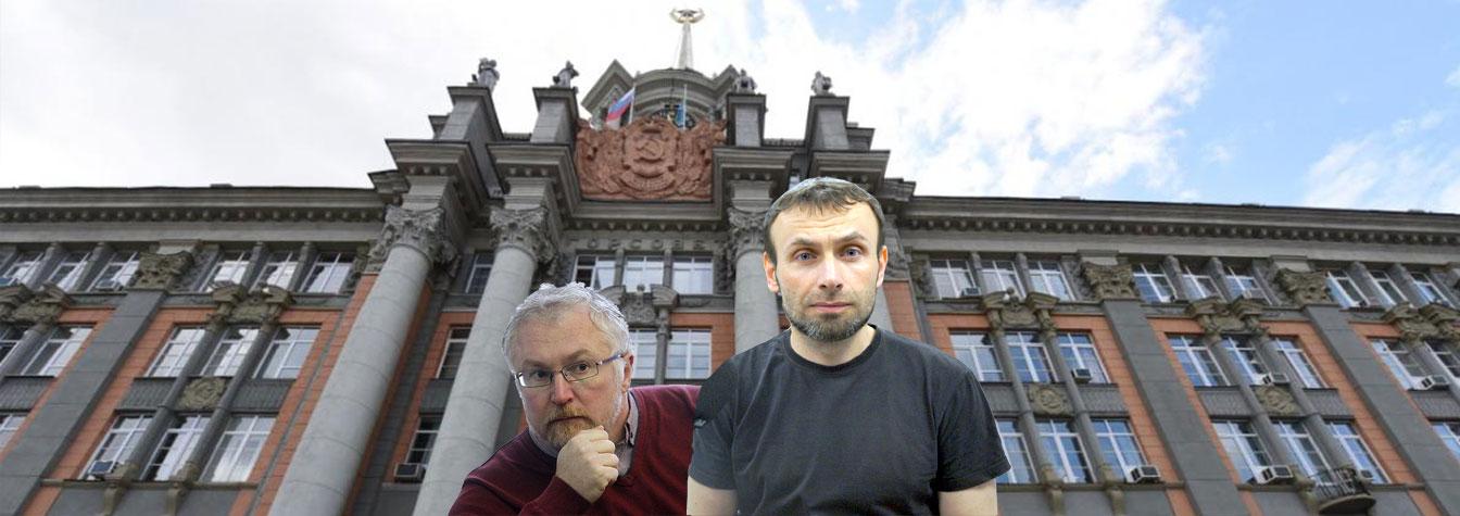 Для чего и для кого депутат Константин Киселёв прокачивает экопротест в Екатеринбурге? Часть 1