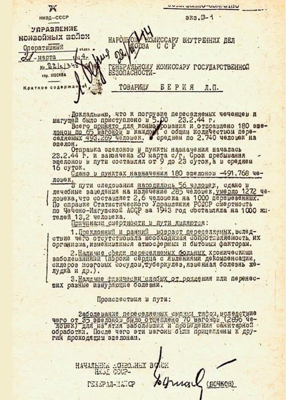 Доклад генерала Бочкова