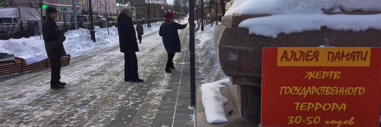 Ельцин Центр и «Мемориал» проводят очередную акцию по декоммунизации