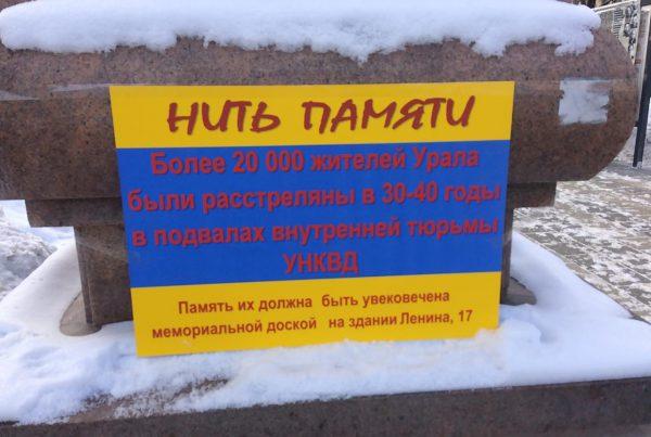 elcin-centr-i-memorial-provodyat-ocherednuyu-akciyu-po-dekommunizacii
