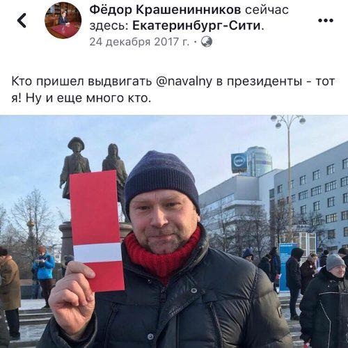 fyodor krasheninnikov na mitinge img5