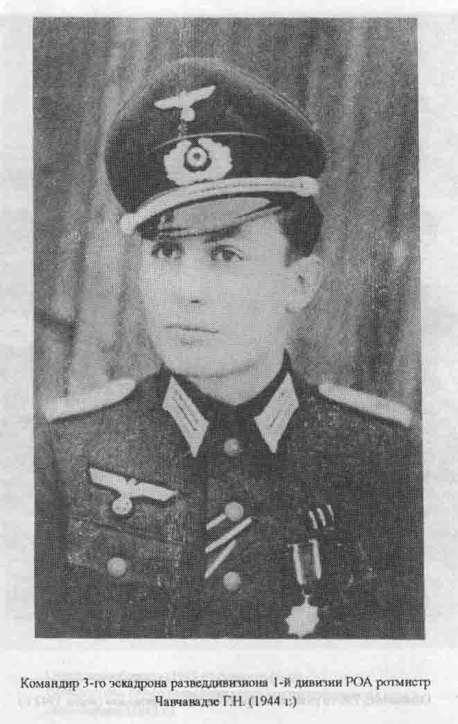 Георгий Николаевич Чавчавадзе