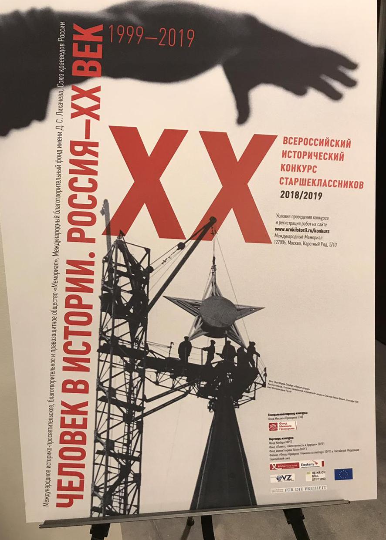 20 школьный конкурс «Человек в истории. Россия — XX век»