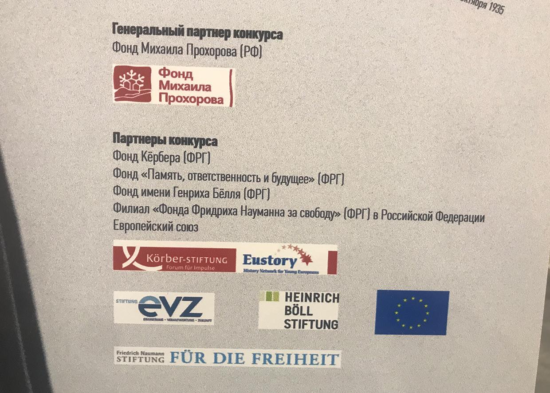 Спонсоры 20го школьного конкурса «Человек в истории. Россия — XX век»