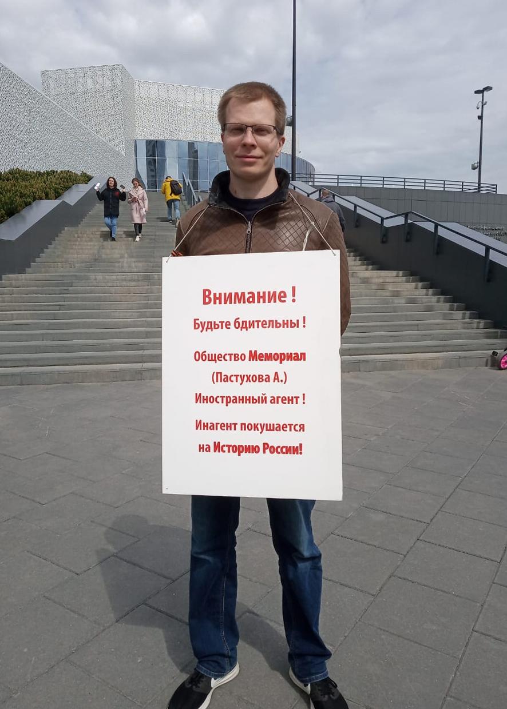 Пикет у Ельцин центра в отношении мероприятий Уральского Мемориала