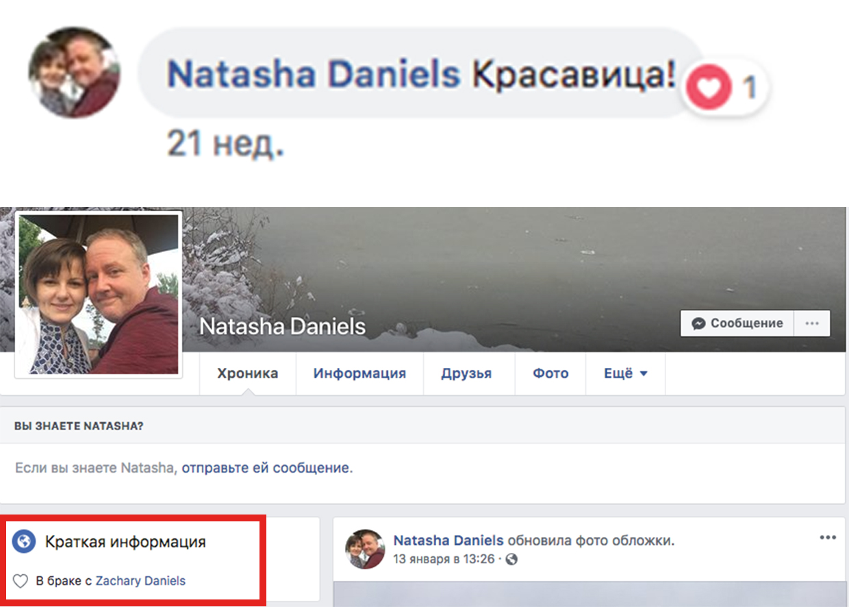 Наташа Дэниэлс