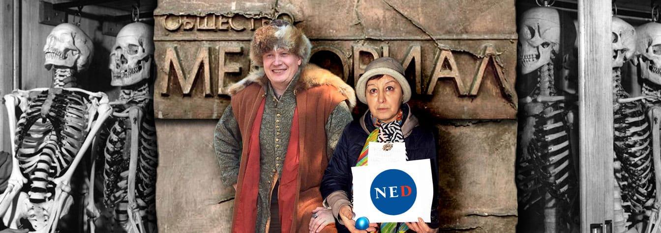 Скелеты Уральского «Мемориала»: Как Анна и Павел продавались NEDу
