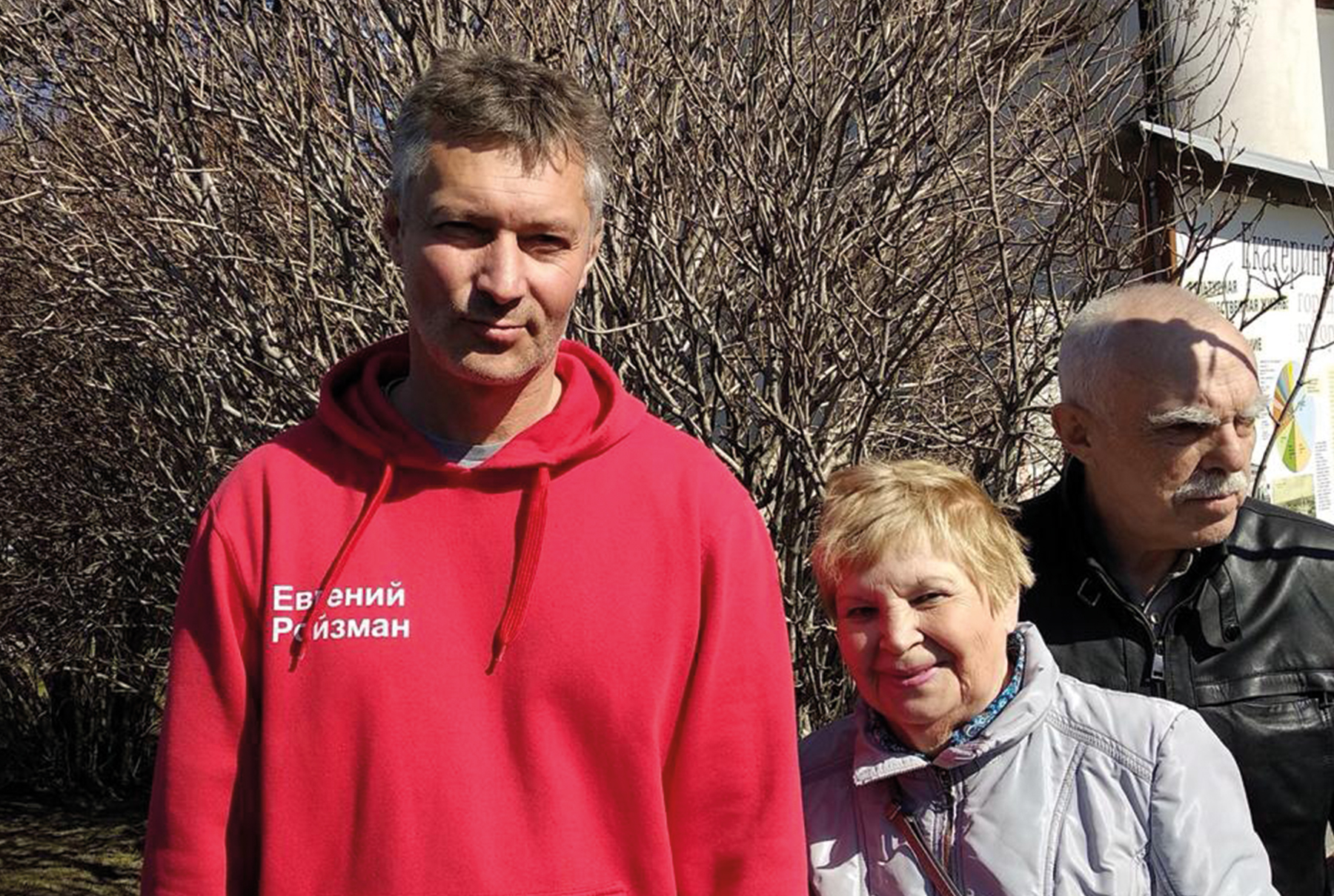 Евгений Ройзман и Галина Бастрыгина