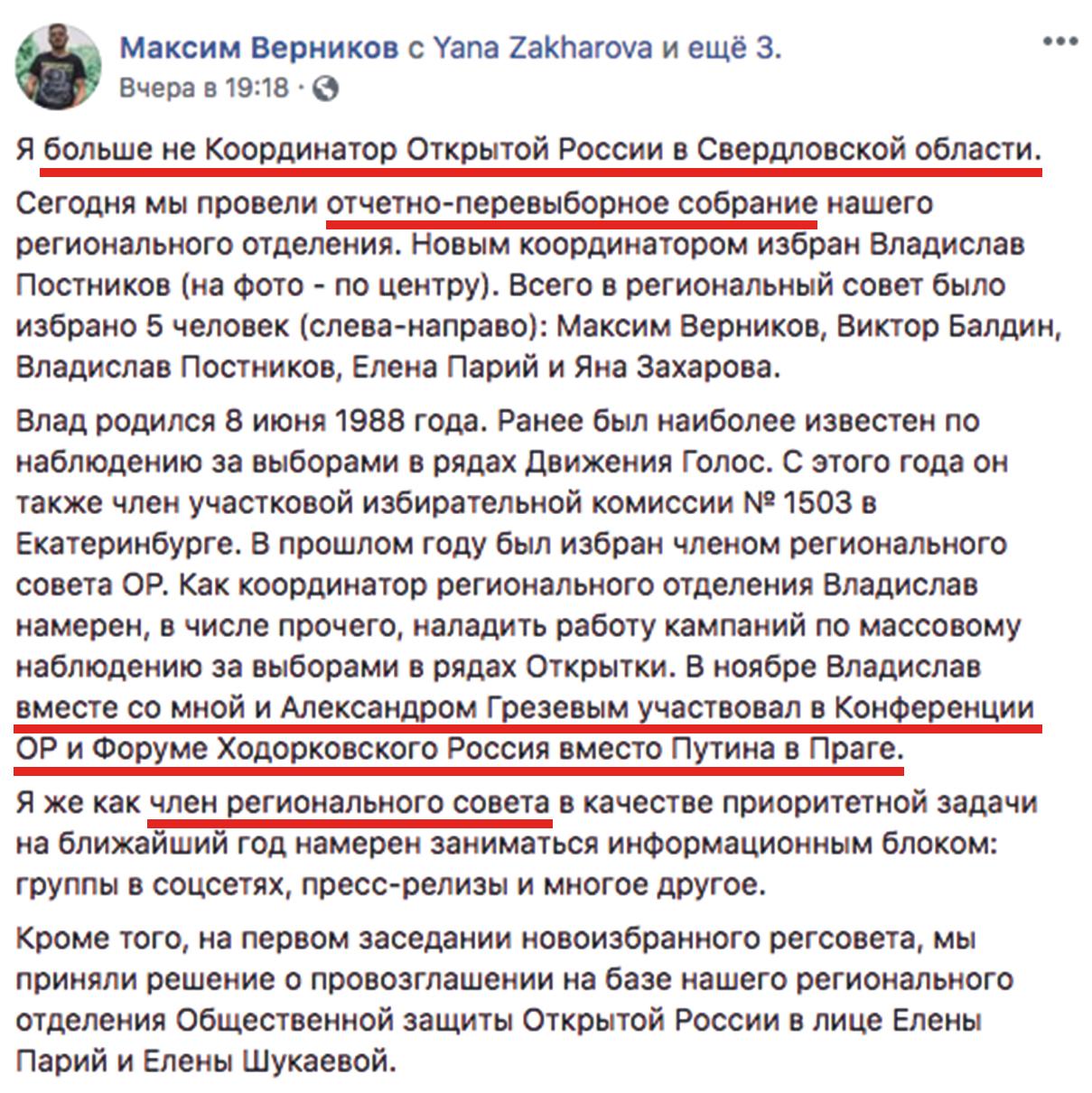 Максим Верников сложил полномочия координатора