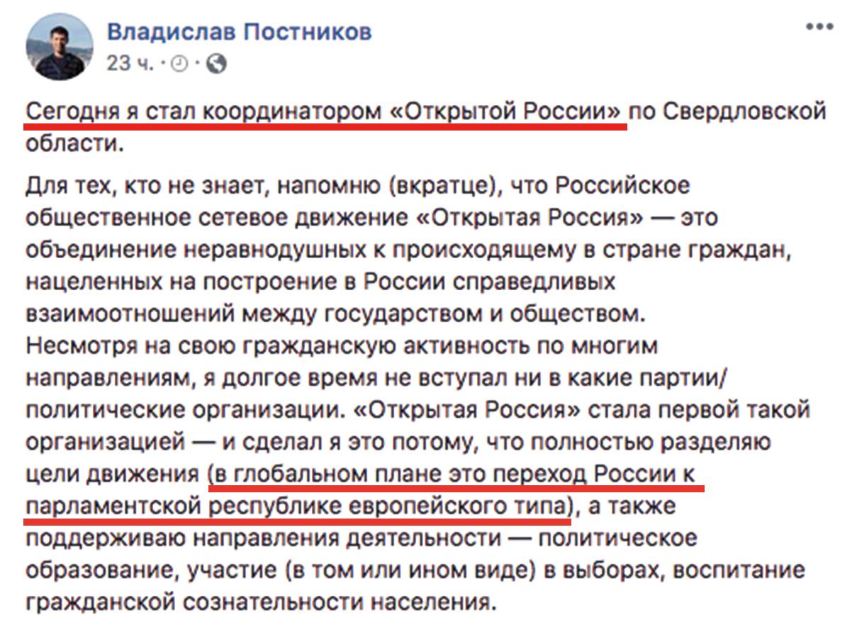 Владислав Постников принял полномочия координатора