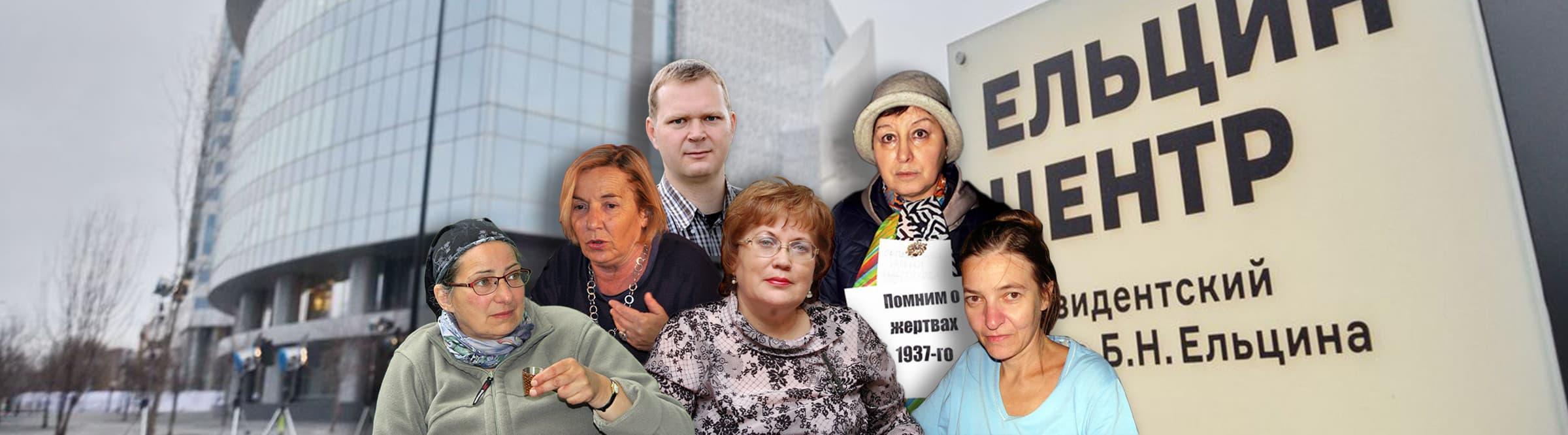 Как омбудсмен Мерзлякова помогает в организации заседания правления Международного «Мемориала» в Ельцин Центре