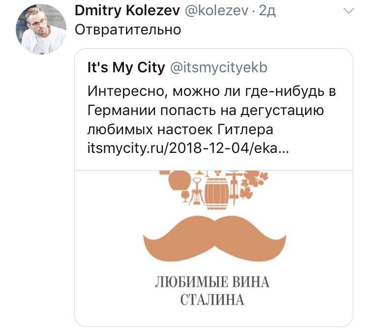 kolezev uravnivaet stalina s gitlerom