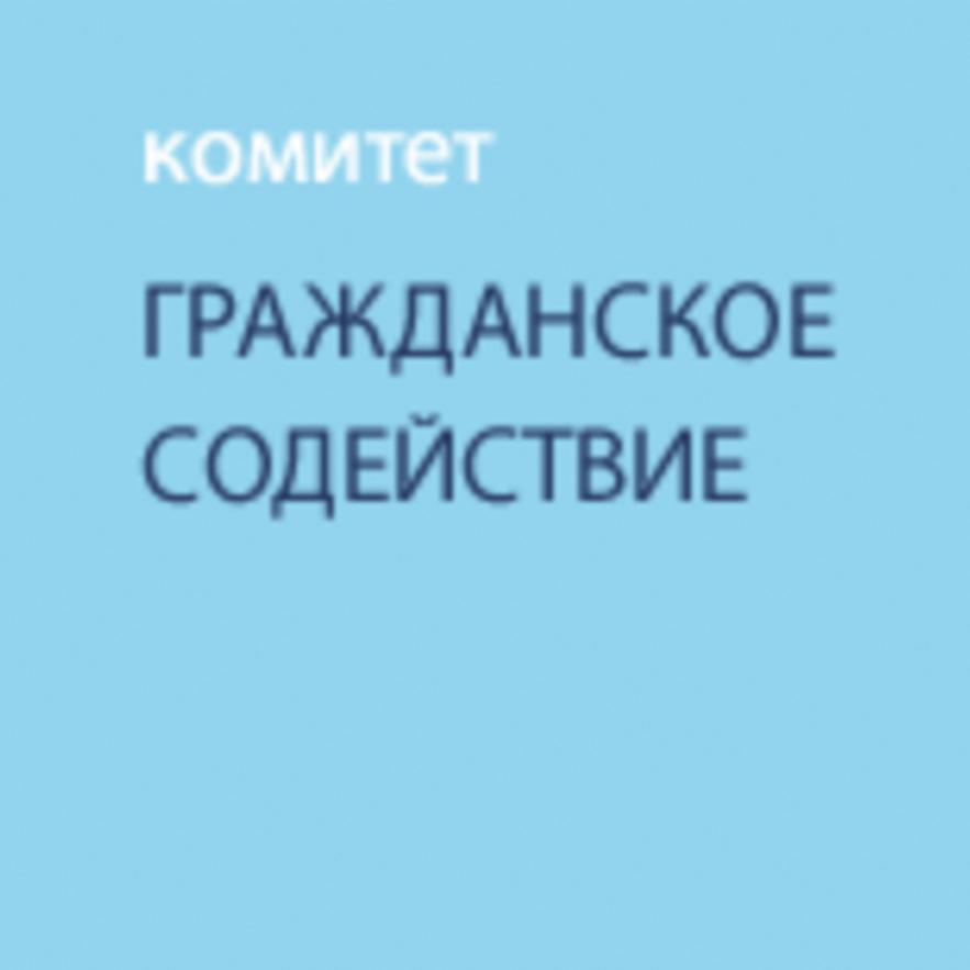 Комитет