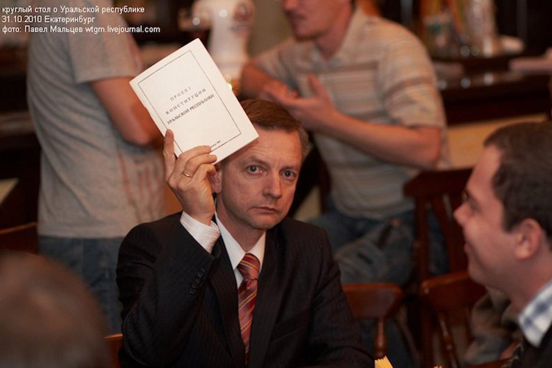 Круглый стол на тему т.н. Уральской Республики, 2010 год.