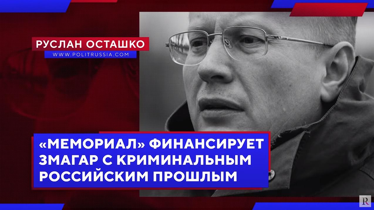 «Мемориал» финансирует змагар с криминальным российским прошлым (Руслан Осташко)