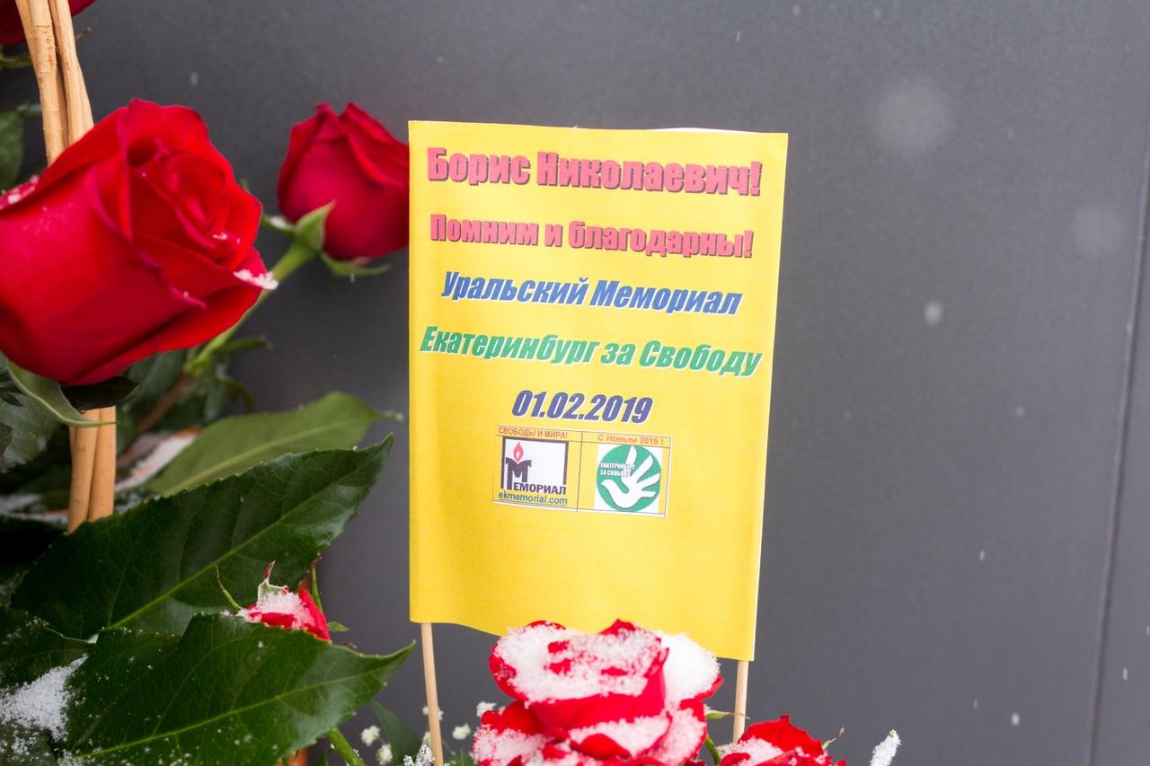 memorial pozdravil elcina s dnem rozhdeniya img 2