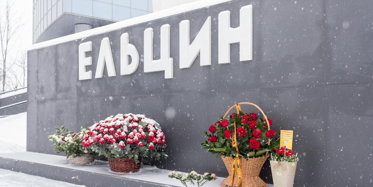 Иностранный агент «Мемориал» принёс слова благодарности к памятнику Ельцина